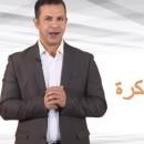 Dar Al Moukawil : une première au Maroc !